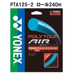 YONEX PTA125-2 018 ヨネックス テニス ストリング(ロール他)(スカイブルー) ポリツアーエア125(240M)
