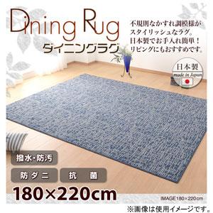 I5C2151100111 日本ベターリビング ダイニングラグ 180×220cm(ネイビー) 撥水・防汚・防ダニ