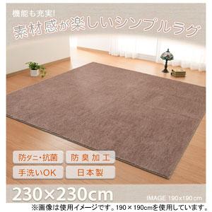 K522151100115 日本ベターリビング やわらか無地ラグ 230×230cm(ブラウン) サイズバリエ