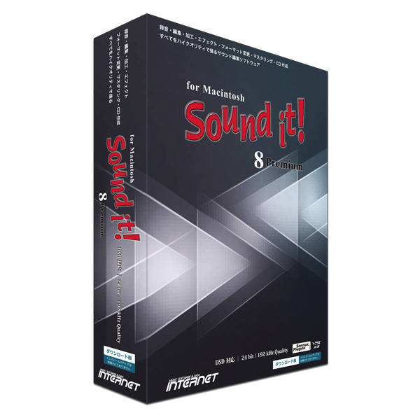 Sound it! 8 Premium for Macintosh インターネット ※パッケージ版