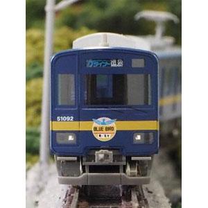 [鉄道模型]グリーンマックス (Nゲージ) 50584 東武50090型(ブルーバード 青い鳥号)増結用中間車両4両編成セット(動力無し)