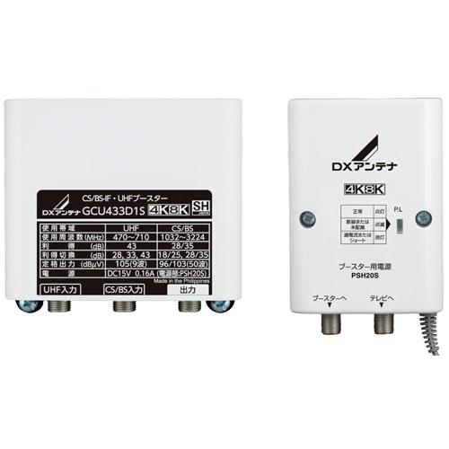 GCU433D1S DXアンテナ CS/BS-IF・UHF用ブースター【4K・8K対応】(33dB/43dB共用形)デュアルブースター(屋外用)