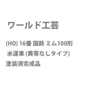 [鉄道模型]ワールド工芸 (HO)16番 国鉄 ミム100形 水運車 (黄帯なしタイプ) 塗装済完成品 【特別企画品】