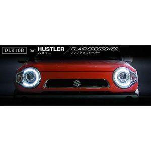 DLK10B ビートソニック デイライトキット ハスラー(ディスチャージヘッドランプ付車)/フレアクロスオーバー用 Beat-Sonic
