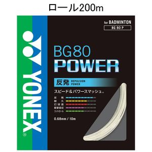 YONEX BG80P-2 011 ヨネックス バドミントン ストリング BG80パワー 200mロール(ホワイト・0.68mm) YONEX BG80 POWER