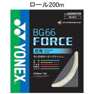 YONEX BG66F-2 011 ヨネックス バドミントン ストリング BG66 フォース 200mロール(ホワイト・0.65mm) YONEX BG66 FORCE