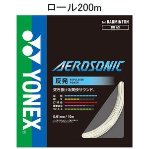 YONEX BGAS-2 011 ヨネックス バドミントン ストリング エアロソニック 200mロール(ホワイト・0.61mm) YONEX AEROSONIC