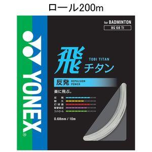 YONEX BG68T-2 011 ヨネックス バドミントン ストリング 飛チタン 200mロール(ホワイト・0.68mm) YONEX