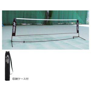 YONEX AC354 007 ヨネックス ソフトテニス練習用ポータブルネット(収納ケース付)(ブラック)