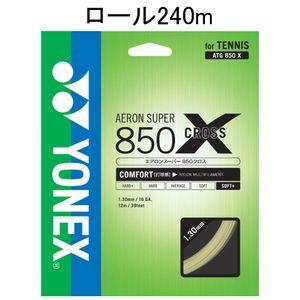 YONEX ATG850X2 659 ヨネックス テニス ストリング(ロール他)(ナチュラルゴールド) エアロンスーパー850クロス(240M)