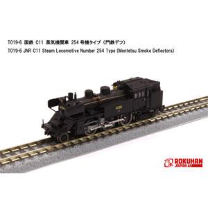 [鉄道模型]六半【再生産【再生産】(Z)】(Z) T019-6 国鉄 国鉄 C11蒸気機関車 (門鉄デフ) 254号機タイプ (門鉄デフ), ハシモトシ:fc64f190 --- officewill.xsrv.jp