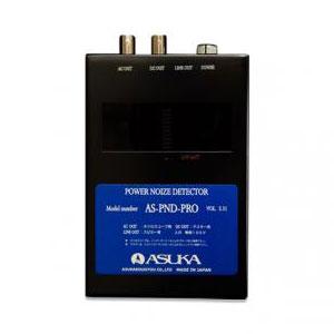 AS-PND-PRO アスカ 電源ノイズ検出器 ASUKA