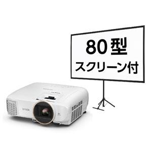 EH-TW5650S エプソン 3D対応フルハイビジョンホームシアタープロジェクター(80型モバイルスクリーンセットモデル) dreamio(ドリーミオ)