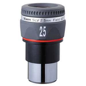 SLV2.5MM ビクセン 接眼レンズ SLV2.5mm