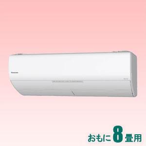 CS-X258C-W パナソニック 【標準工事セットエアコン】(10000円分工事費込) おもに8畳用(冷房:7~10畳/暖房:6~8畳) Xシリーズ クリスタルホワイト