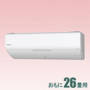 CS-X808C2-W パナソニック 【標準工事セットエアコン】 おもに26畳用(冷房:22~33畳/暖房:21~26畳) Xシリーズ 電源200V・クリスタルホワイト