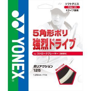 YONEX PSGA125 066 ヨネックス ソフトテニス ストリング(単張)(ロイヤルブルー) ポリアクション125