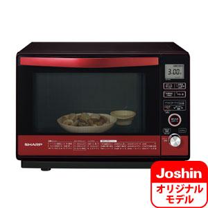 RE-V85AJ-R シャープ 簡易スチームオーブンレンジ 23L レッド系 SHARP 過熱水蒸気オーブンレンジ  RE-V80AのJoshinオリジナルモデル