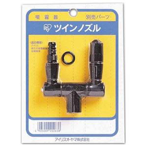再再販 フンムキベツバイブヒン9 アイリスオーヤマ ツインノズル 噴霧器別売部品 日本正規代理店品