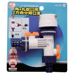 日本限定 SGP-26D アイリスオーヤマ コック付分水角丸蛇口口金 正規品送料無料