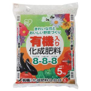 8-8-8ヒリヨウ5KG アイリスオーヤマ 有機入り化成肥料 8-8-8 (5kg)
