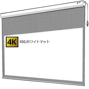 680-80C4KW ナビオ 電動スクリーン80インチ・ホワイトマットカバー付き(天井付けタイプ) NAVIO