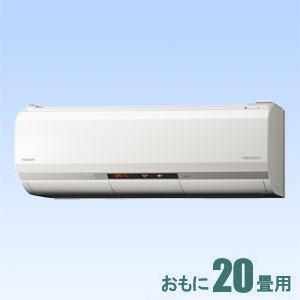 RAS-XK63H2-W 日立 【標準工事セットエアコン】(24000円分工事費込) 寒冷地向けエアコン メガ暖 白くまくん おもに20畳用 (冷房:17~26畳/暖房:16~20畳) XKシリーズ 電源200V スターホワイト