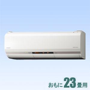 RAS-XK71H2-W 日立 【標準工事セットエアコン】(24000円分工事費込) 寒冷地向けエアコン メガ暖 白くまくん おもに23畳用 (冷房:20~30畳/暖房:19~23畳) XKシリーズ 電源200V スターホワイト