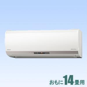 RAS-EK40H2-W 日立 【標準工事セットエアコン】(15000円分工事費込) 寒冷地向けエアコン メガ暖 白くまくん おもに14畳用 (冷房:11~17畳/暖房:12~15畳) EKシリーズ 電源200V スターホワイト