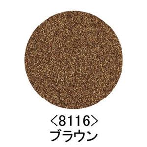 鉄道模型 トミックス 新品 8116 カラーパウダー ブラウン 定番から日本未入荷