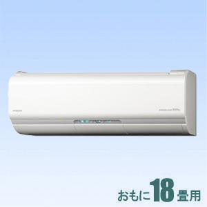 RAS-X56H2-W 日立 【標準工事セットエアコン】(18000円分工事費込)ステンレス・クリーン 白くまくん おもに18畳用 (冷房:15~23畳/暖房:15~18畳) プレミアムXシリーズ 電源200V・スターホワイト