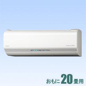 RAS-X63H2-W 日立 【標準工事セットエアコン】(24000円分工事費込)ステンレス・クリーン 白くまくん おもに20畳用 (冷房:17~26畳/暖房:16~20畳) プレミアムXシリーズ 電源200V・スターホワイト