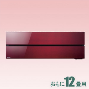 MSZ-FL3618-R 三菱 【標準工事セットエアコン】(10000円分工事費込)霧ヶ峰Style おもに12畳用 (冷房:10~15畳/暖房:9~12畳) FLシリーズ(ボルドーレッド)