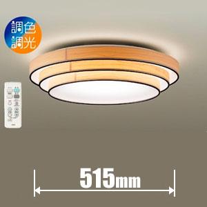 DXL-81314 ダイコー LEDシーリングライト【カチット式】 DAIKO 北欧スタイル