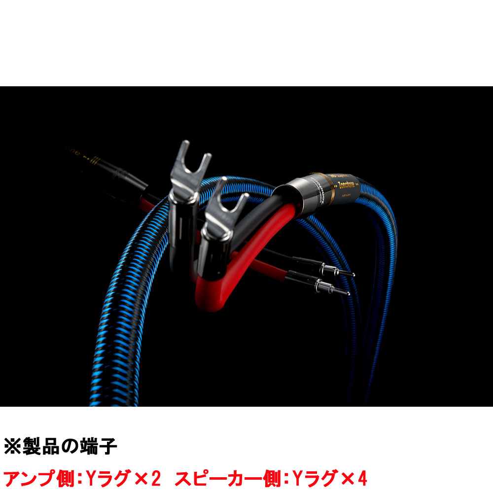 7NSP-Shupreme X 2.5 Y2Y4 ゾノトーン スピーカーケーブル(2.5m・ペア)7NSP-Shupreme X【受注生産品】 Zonotone 7NSP-Shupreme X
