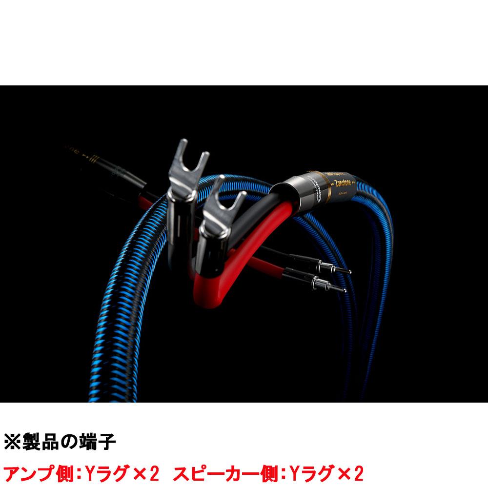 7NSP-Shupreme X 3.5 Y2Y2 ゾノトーン スピーカーケーブル(3.5m・ペア)7NSP-Shupreme X【受注生産品】 Zonotone 7NSP-Shupreme X