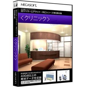 3DマイホームデザイナーPRO専用素材集(クリニック) メガソフト