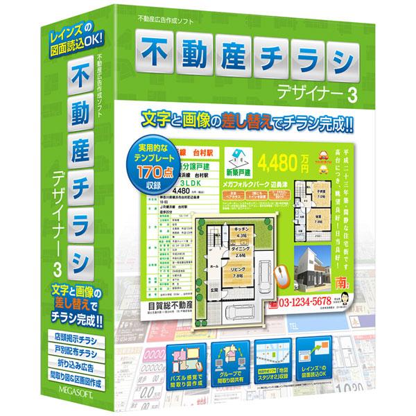不動産チラシデザイナー3 営業所パック 3台分 メガソフト ※パッケージ版