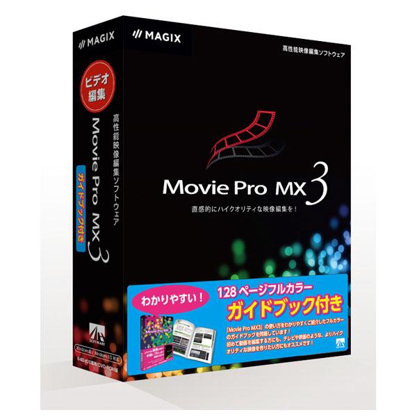 Movie Pro MX3 ガイドブック付き AHS 「高性能映像編集ソフト」