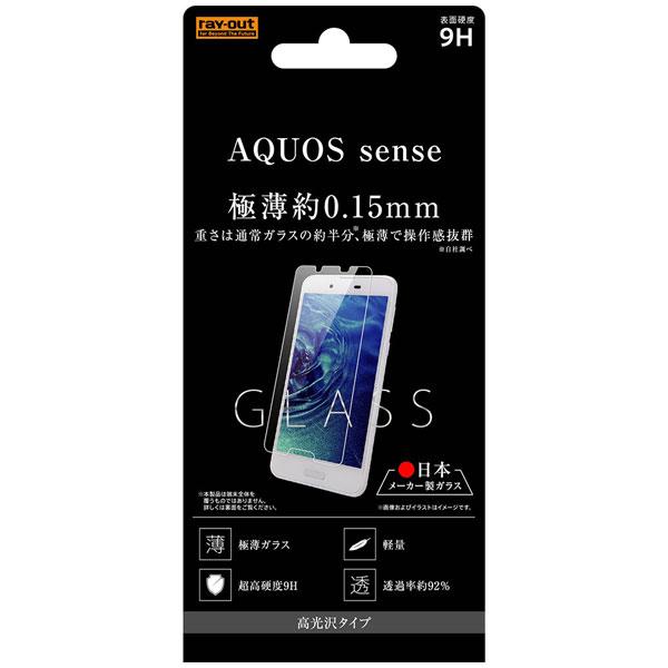 RT-AQSEF CG15 レイアウト AQUOS sense SH-01K SHV40 液晶保護ガラスフィルム 送料無料 激安 お買い得 キ゛フト 9H 販売 光沢 0.15mm 用