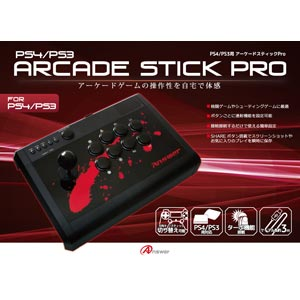 【PS4/PS3】PS4/PS3用アーケードスティックPro アンサー [ANS-PF054 PS4アーケードスティックプロ]