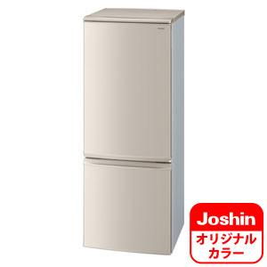(標準設置料込)SJ-C17D-N シャープ 167L 2ドア冷蔵庫(ゴールド系) SHARP つけかえどっちもドア SJ-D17D のJoshinオリジナルモデル