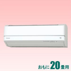 AN-63VAP-W ダイキン 【標準工事セットエアコン】(24000円分工事費込) おもに20畳用 (冷房:17~26畳/暖房:16~20畳) Aシリーズ 電源200V (ホワイト)