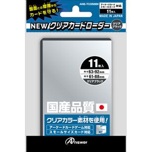 トレーディングカード・アーケードカード用 newクリアカードローダー(ブラック) アンサー
