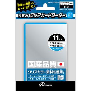 トレーディングカード・アーケードカード用 newクリアカードローダー(ブルー) アンサー