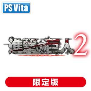 【封入特典付】【PS Vita】進撃の巨人 2 TREASURE BOX コーエーテクモゲームス [KTGS-V0412 PSVシンゲキ2 トレジャー]