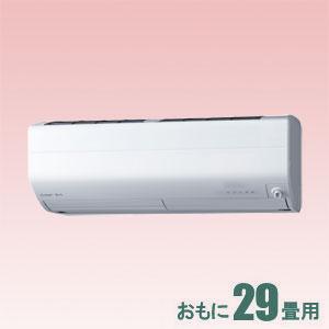 MSZ-ZW9018S-W 三菱 【標準工事セットエアコン】(24000円分工事費込) 霧ヶ峰 おもに29畳用 (冷房:25~38畳/暖房:23~29畳) Zシリーズ 電源200V (ピュアホワイト)