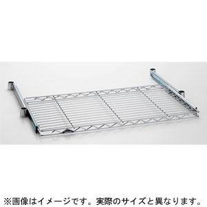 HSL1848C ホームエレクター スライディングシェルフ 棚板 間口1200×450mm(クローム)