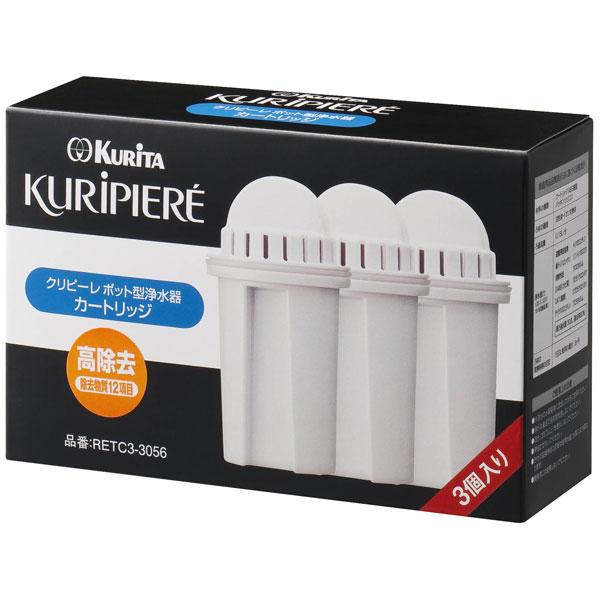 希少 RETC3-3056 クリタック 浄水器用交換カートリッジポット型用 3個入 KURITA 低価格化 クリピーレ RETC33056