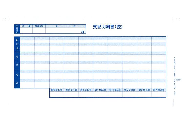 09-SP6016 オービックビジネスコンサルタント 密封式支給明細書(300枚入)